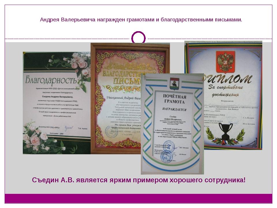 Андрея Валерьевича награжден грамотами и благодарственными письмами. Съедин А...