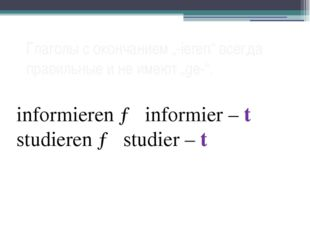 """Глаголы с окончанием """"-ieren"""" всегда правильные и не имеют """"ge-"""". informieren"""