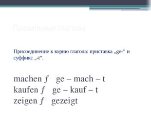 """Правильные глаголы Присоединение к корню глагола: приставка """"ge-"""" и суффикс """""""