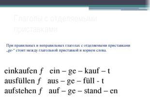 Глаголы с отделяемыми приставками При правильных и неправильных глаголах с от