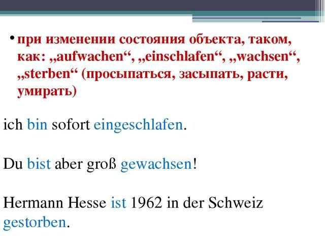 """при изменении состояния объекта, таком, как: """"aufwachen"""", """"einschlafen"""", """"wac..."""
