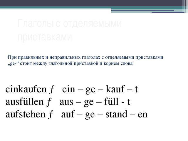Глаголы с отделяемыми приставками При правильных и неправильных глаголах с от...