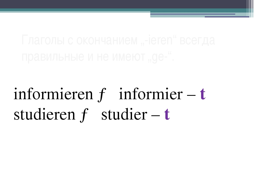 """Глаголы с окончанием """"-ieren"""" всегда правильные и не имеют """"ge-"""". informieren..."""