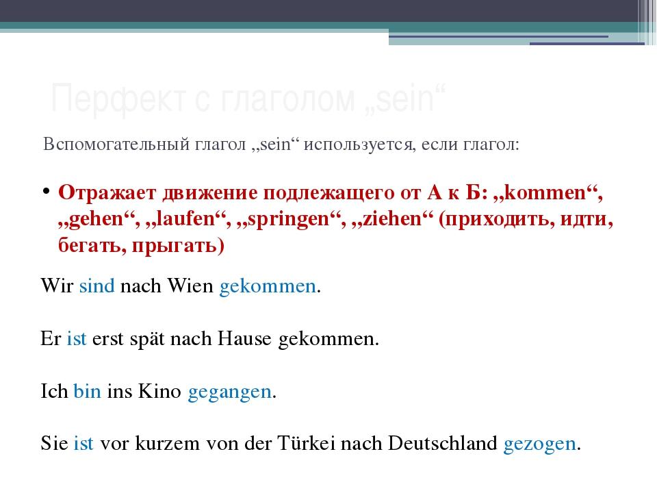 """Перфект с глаголом """"sein"""" Вспомогательный глагол """"sein"""" используется, если гл..."""