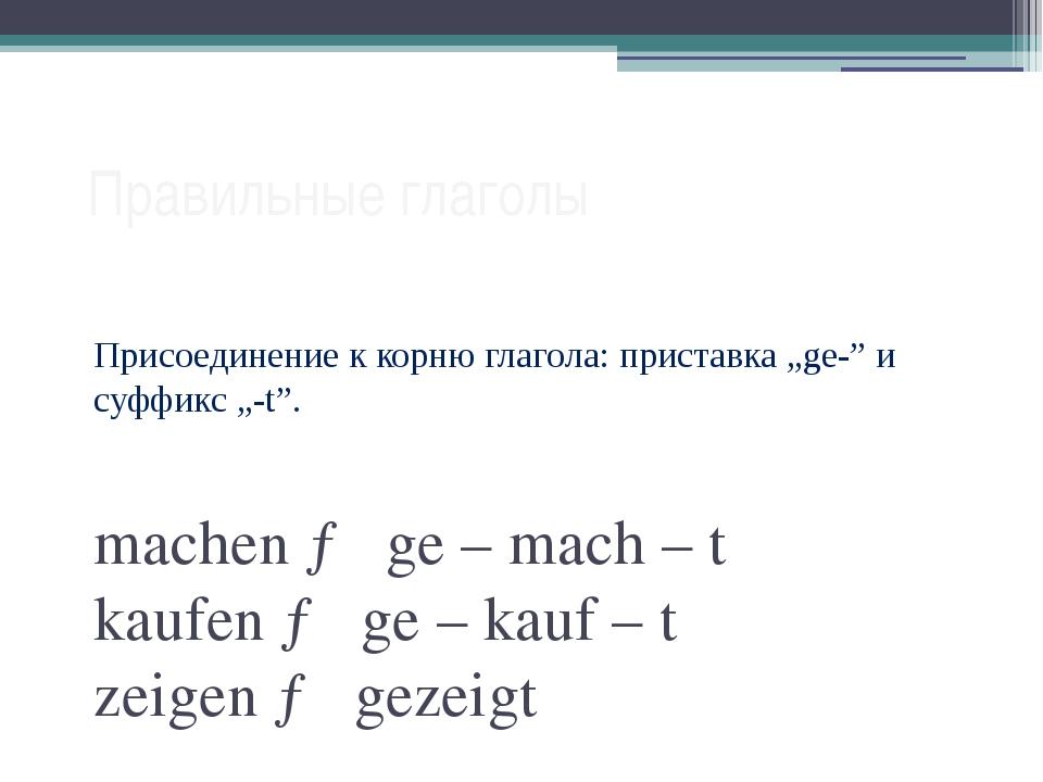 """Правильные глаголы Присоединение к корню глагола: приставка """"ge-"""" и суффикс """"..."""