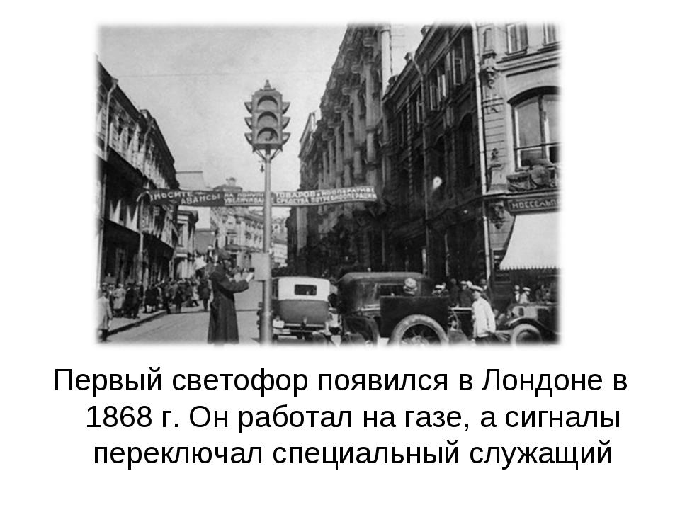 Первый светофор появился в Лондоне в 1868 г. Он работал на газе, а сигналы пе...