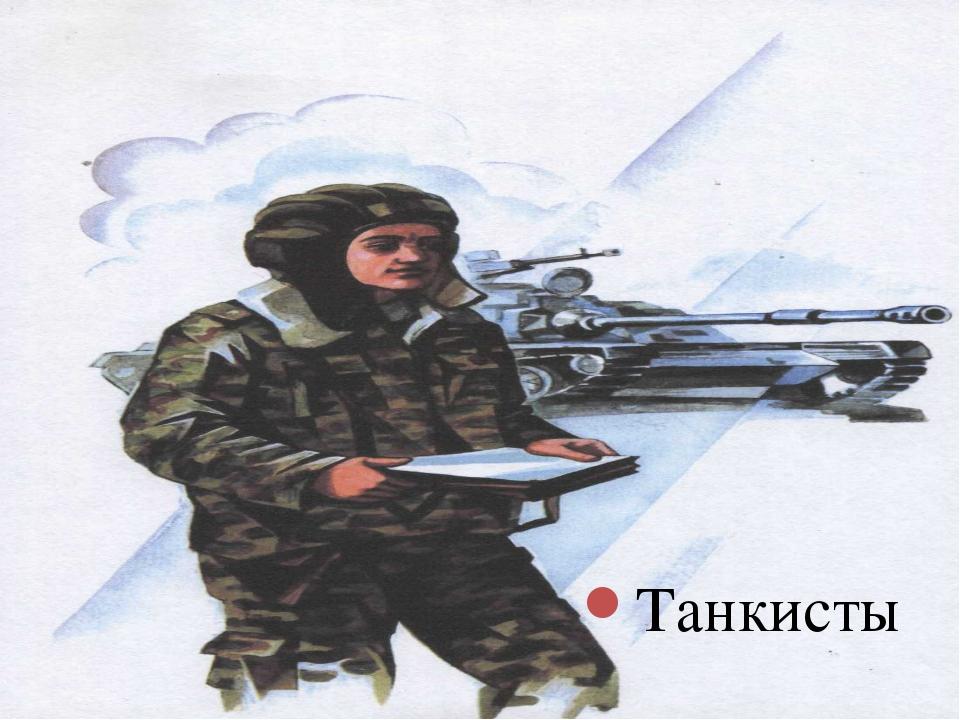 Танкисты