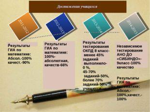 Результаты ГИА по математике: 100%- абсолютная, качеств-66% 2012-2013 2011-20