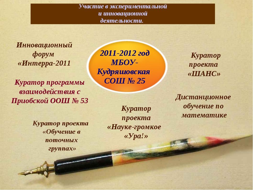 Участие в экспериментальной и инновационной деятельности. 2011-2012 год МБОУ...