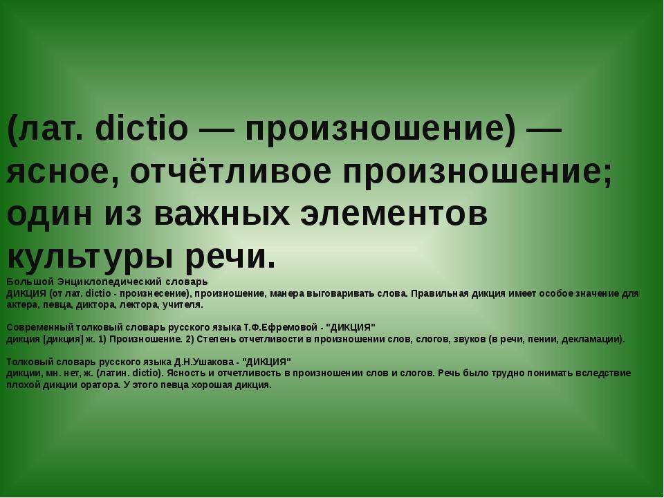 Ди́кция (лат. dictio — произношение) — ясное, отчётливое произношение; один...