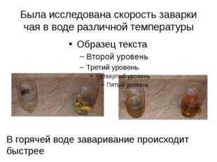 Была исследована скорость заварки чая в воде различной температуры В горячей