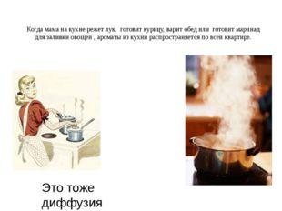 Когда мама на кухне режет лук, готовит курицу, варит обед или готовит марина