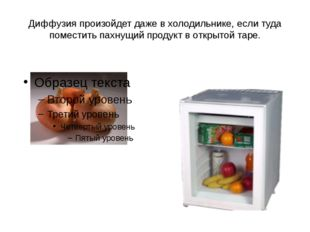 Диффузия произойдет даже в холодильнике, если туда поместить пахнущий продукт