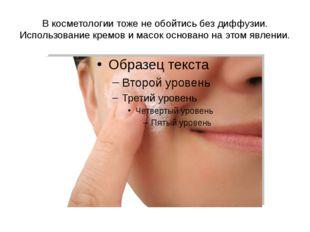 В косметологии тоже не обойтись без диффузии. Использование кремов и масок ос