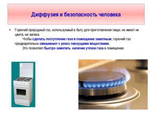 Диффузия и безопасность человека Горючий природный газ, используемый в быту д