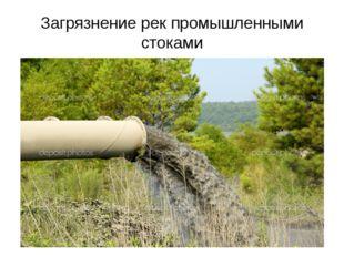 Загрязнение рек промышленными стоками