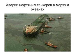 Аварии нефтяных танкеров в морях и океанах