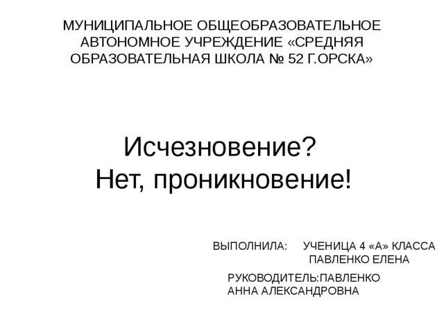 МУНИЦИПАЛЬНОЕ ОБЩЕОБРАЗОВАТЕЛЬНОЕ АВТОНОМНОЕ УЧРЕЖДЕНИЕ «СРЕДНЯЯ ОБРАЗОВАТЕЛЬ...