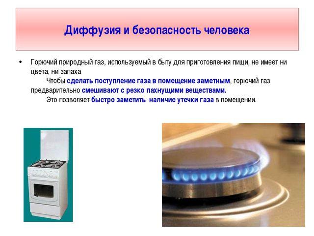Диффузия и безопасность человека Горючий природный газ, используемый в быту д...