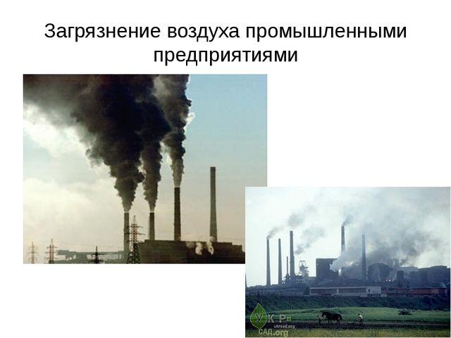 Загрязнение воздуха промышленными предприятиями