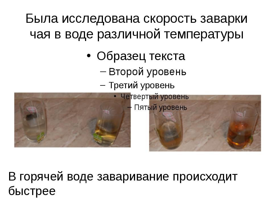 Была исследована скорость заварки чая в воде различной температуры В горячей...
