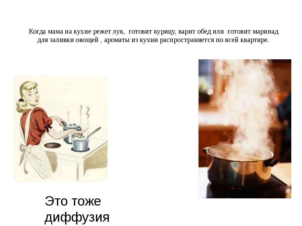 Когда мама на кухне режет лук, готовит курицу, варит обед или готовит марина...