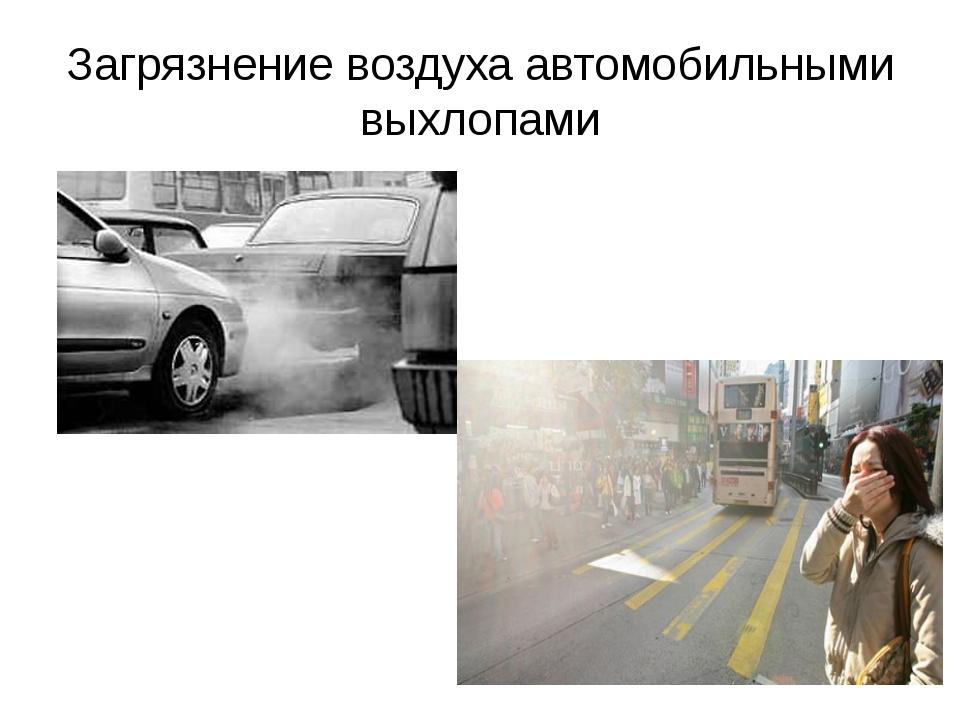 Загрязнение воздуха автомобильными выхлопами