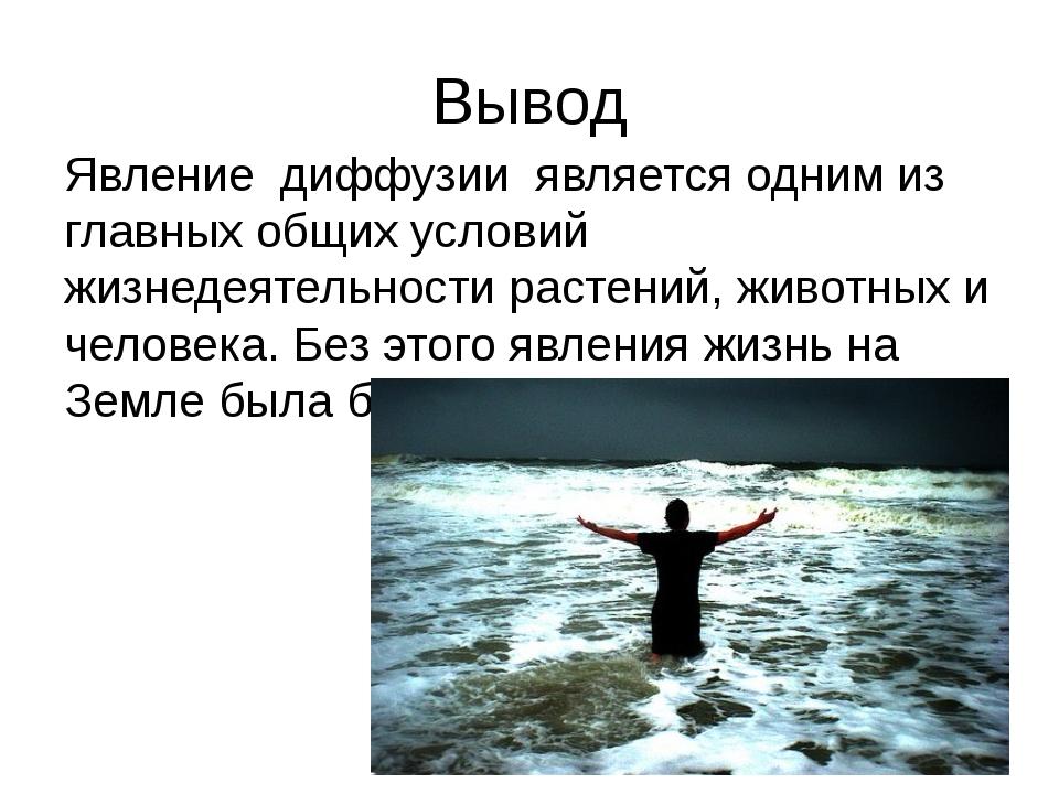 Вывод Явление диффузии является одним из главных общих условий жизнедеятельно...