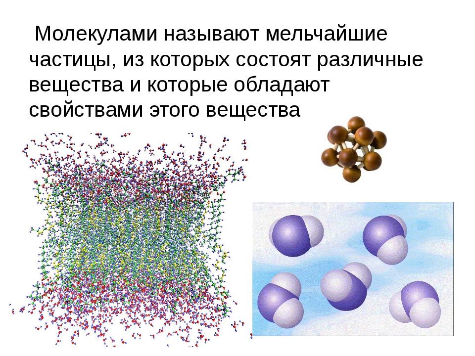 Молекулами называют мельчайшие частицы, из которых состоят различные веществ...