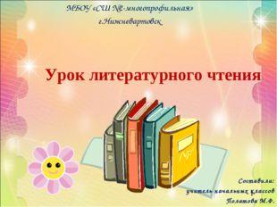 Урок литературного чтения * МБОУ «СШ №2-многопрофильная» г.Нижневартовск Сос