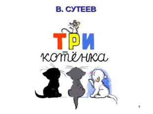 В. СУТЕЕВ *