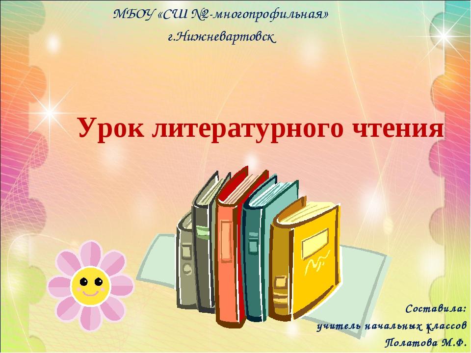 Урок литературного чтения * МБОУ «СШ №2-многопрофильная» г.Нижневартовск Сос...