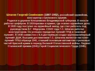 Шпагин Георгий Семёнович (1897-1952), российский оружейник, конструктор стрел