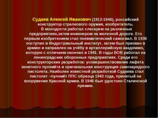 Судаев Алексей Иванович (1912-1946), российский конструктор стрелкового оружи