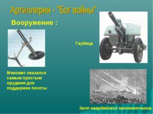 Вооружение : Миномет оказался самым простым орудием для поддержки пехоты Гауб