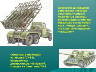 Советская 12-зарядная самоходная пусковая установка «Катюша». Реактивные сн