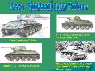 Советский танк Т-34-85 Т-34 - самый массовый танк прошедшей войны Модель Т-34