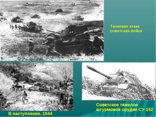 Танковая атака советских войск В наступление, 1944 г. Советское тяжелое штурм