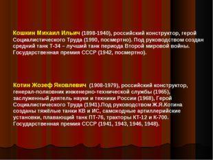 Кошкин Михаил Ильич (1898-1940), российский конструктор, герой Социалистическ