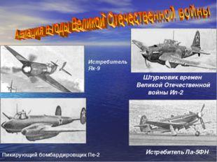 Истребитель Як-9 Пикирующий бомбардировщик Пе-2 Штурмовик времен Великой Оте