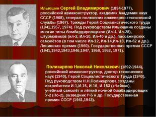 Ильюшин Сергей Владимирович (1894-1977), российский авиаконструктор, академик