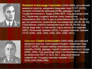 Яковлев Александр Сергеевич (1906-1989), российский авиаконструктор, академик