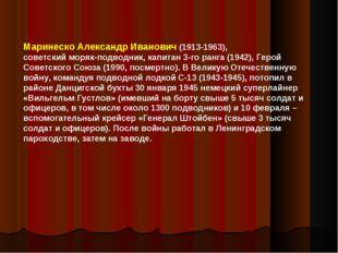 Маринеско Александр Иванович (1913-1963), советский моряк-подводник, капитан