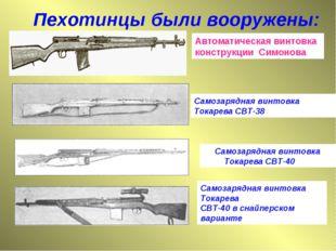 Пехотинцы были вооружены: Автоматическая винтовка конструкции Симонова Самоза