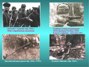 Снайпер Гуляев,истребивший 95гитлеровцев.Октябрь 1942г. В руках снайпера – ви