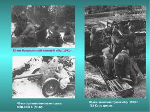 82-мм батальонный миномёт обр. 1941 г. 45-мм противотанковая пушка Обр.1942 г