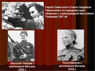 Герой Советского Союза Людмила Павличенко на переднем крае обороны с самозаря