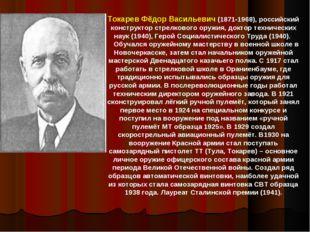 Токарев Фёдор Васильевич (1871-1968), российский конструктор стрелкового оруж