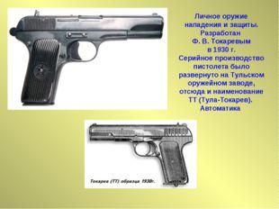 Личное оружие нападения и защиты. Разработан Ф. В. Токаревым в 1930 г. Серийн