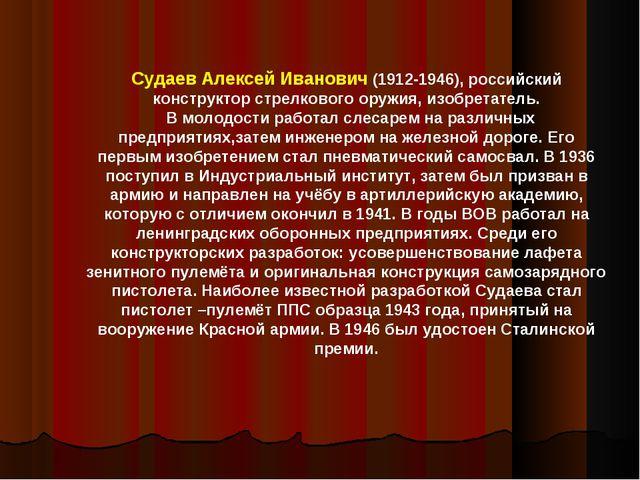 Судаев Алексей Иванович (1912-1946), российский конструктор стрелкового оружи...
